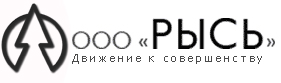"ООО ""РЫСЬ"""